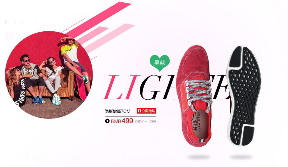 透气内增高男鞋 增高7cm