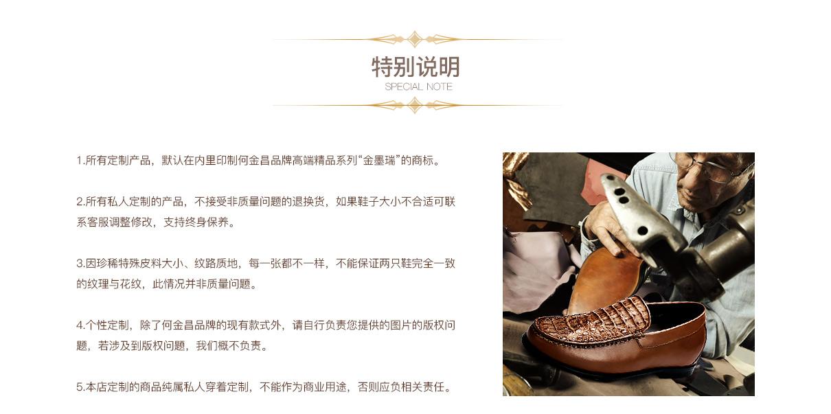 定制说明:因高低鞋、珍稀材料定制,一次只生产一双,只按指定尺码(脚型)生产,所有个性定制产品不支持退换服务,享受终身保养。