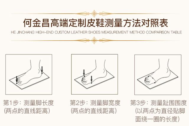 何金昌高端定制皮鞋测量方法对照表