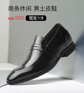 英伦雕花高档增高皮鞋