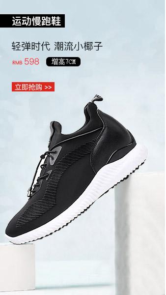 何金昌时尚袜套增高运动鞋