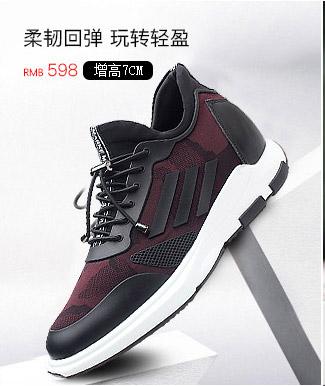 椰子鞋2代增高运动鞋