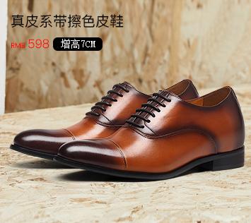 7厘米增高皮鞋499元