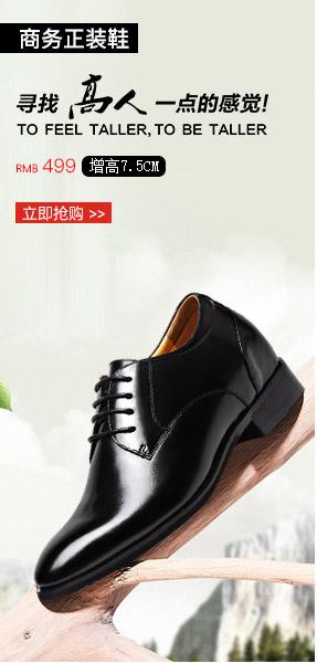 简约商务正装增高皮鞋