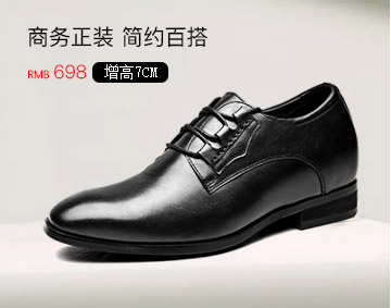 7CM闪耀时尚漆皮内增高皮鞋