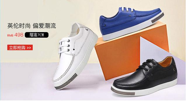 隐形增高6厘米新款休闲鞋