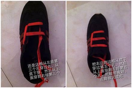 把右边的这根从底下穿过第五个孔,然后从上面穿到左排第五个孔,把鞋带图片