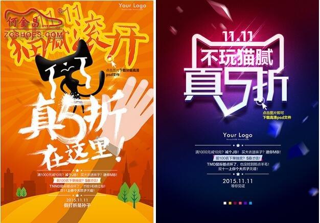 2016年双十一即将到来,今年的双11海报又是怎样的一场撕逼模式呢?