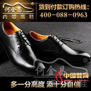 中国十大内增高鞋品牌排行榜