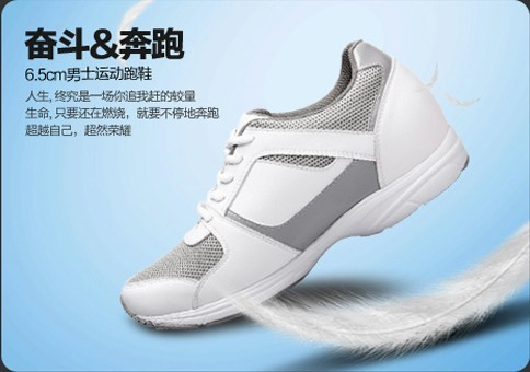 内增高运动鞋