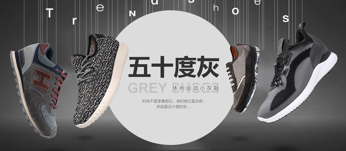 2017时尚灰增高鞋合集