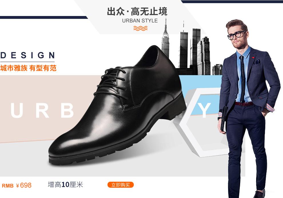 10厘米增高皮鞋H52046N071D
