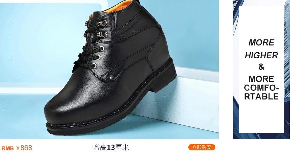 13厘米增高鞋X4101
